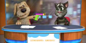 Spiel - Talking Tom Cat 3